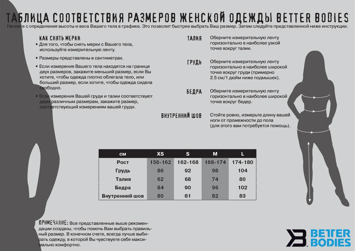 Одежда BetterBodies для женщин