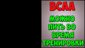BCAA или аминокислоты