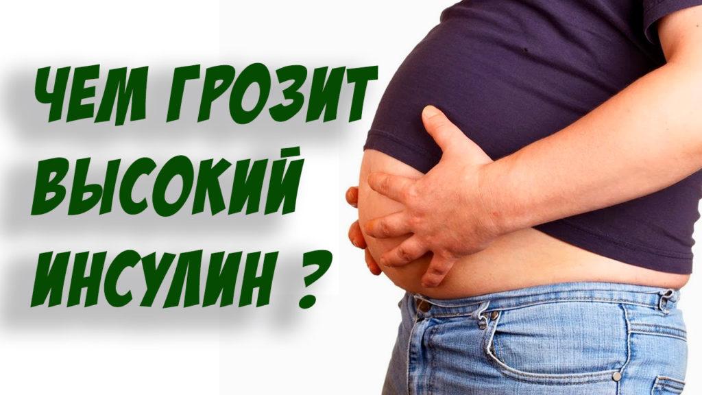 повышенный инсулин